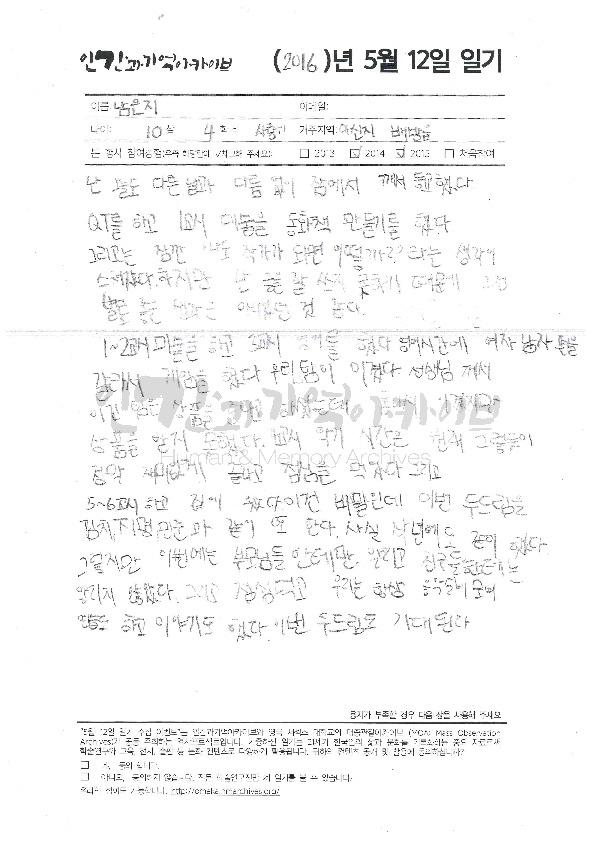i20160531JMR3 10살, 작가 꿈.pdf