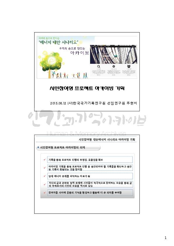 i20160809KHS55.pdf