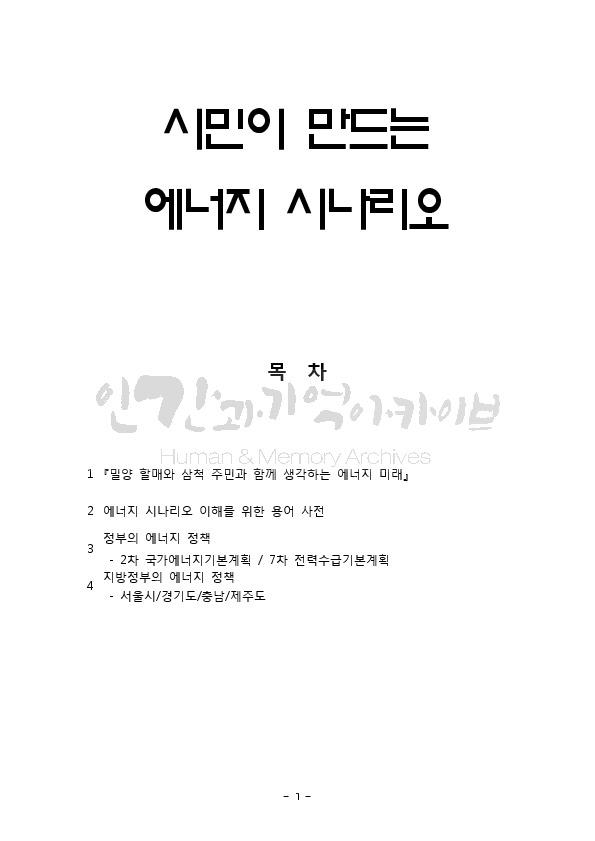 i20160809KHS48.pdf