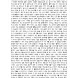 [23세 취업준비생] 영어 에세이 시험, 그리고 삼성…