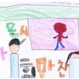 [7세 유치원생] 아빠랑 영화보러 갔어요.…