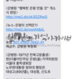 총선 선거 홍보문자2