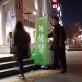 부천 정당연설회