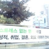 설맞이 정당연설회 현수막