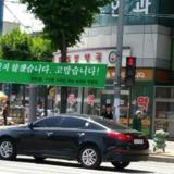 20140610_낙선사례 현수막