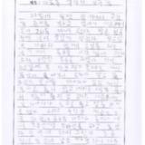 [9세 초등학생] 하루를 열심히 보낸 날