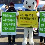 진주 정당연설회