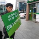 강동 정당연설회