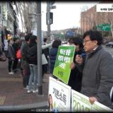 녹색당 집중행동의 날(3월6일) 혜화역 정당연설회