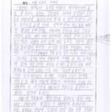 [13세 초등학생] 5월 12일의 이야기