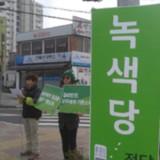 옥천 정당연설회