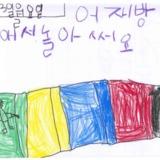 [7세 유치원생] 어재방바애서놀아써요