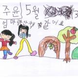 [7세 유치원생] 엄마랑산책같어요