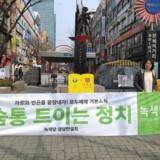안양 정당연설회