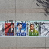 2016 총선 벽보
