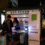 고양 정당연설회