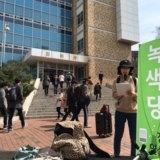 광주 정당연설회