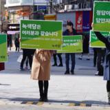 1차 전국집중 정당연설회