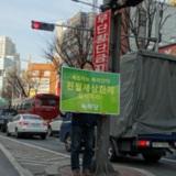 성북 정당연설회