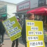 영양 정당연설회
