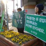 해남 정당연설회