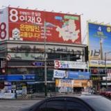 서울 은평(을) 불광역 현수막_2