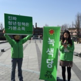 전주 정당연설회