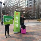 송파 정당연설회