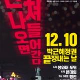 박근혜정권퇴진비상국민행동포스터2.png