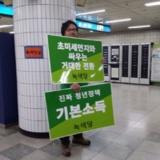 강북 정당연설회