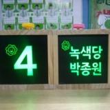 녹색당 박종원 그린라이트