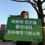 대구 정당연설회