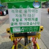 박종원 후보 유세차량인 자전거
