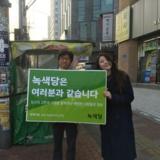 마포 정당연설회
