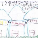 [7세 유치원생] 유채꽃을 보러가다