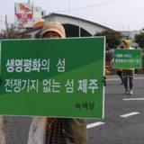 제주 정당연설회