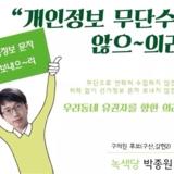 20140527_본선거 운동기간 중 웹자보