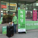 원주 정당연설회