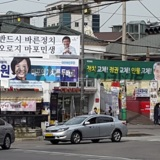 3정당 현수막