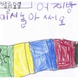 [7세 유치원생] 어재방애서놀아써요