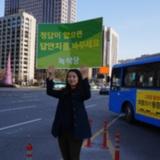 12시간 릴레이 정당연설회