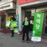 영등포 정당연설회
