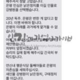 총선 선거 홍보문자