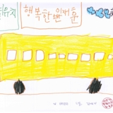 [7세 유치원생] 버스타고 나들이 갔어요