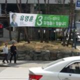 총선 현수막