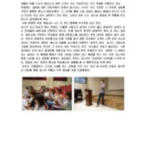 세월호 침몰사고, 그리고 어느 교사의 직업정체성…