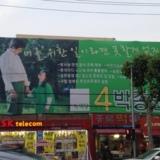 20140531_본선거기간 선거사무소 외벽 현수막