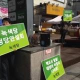 강동송파 정당연설회