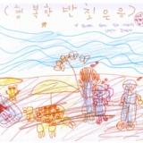 [7세 유치원생] 할아버지, 할머니, 엄마, 아빠랑…