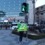 중구 정당연설회